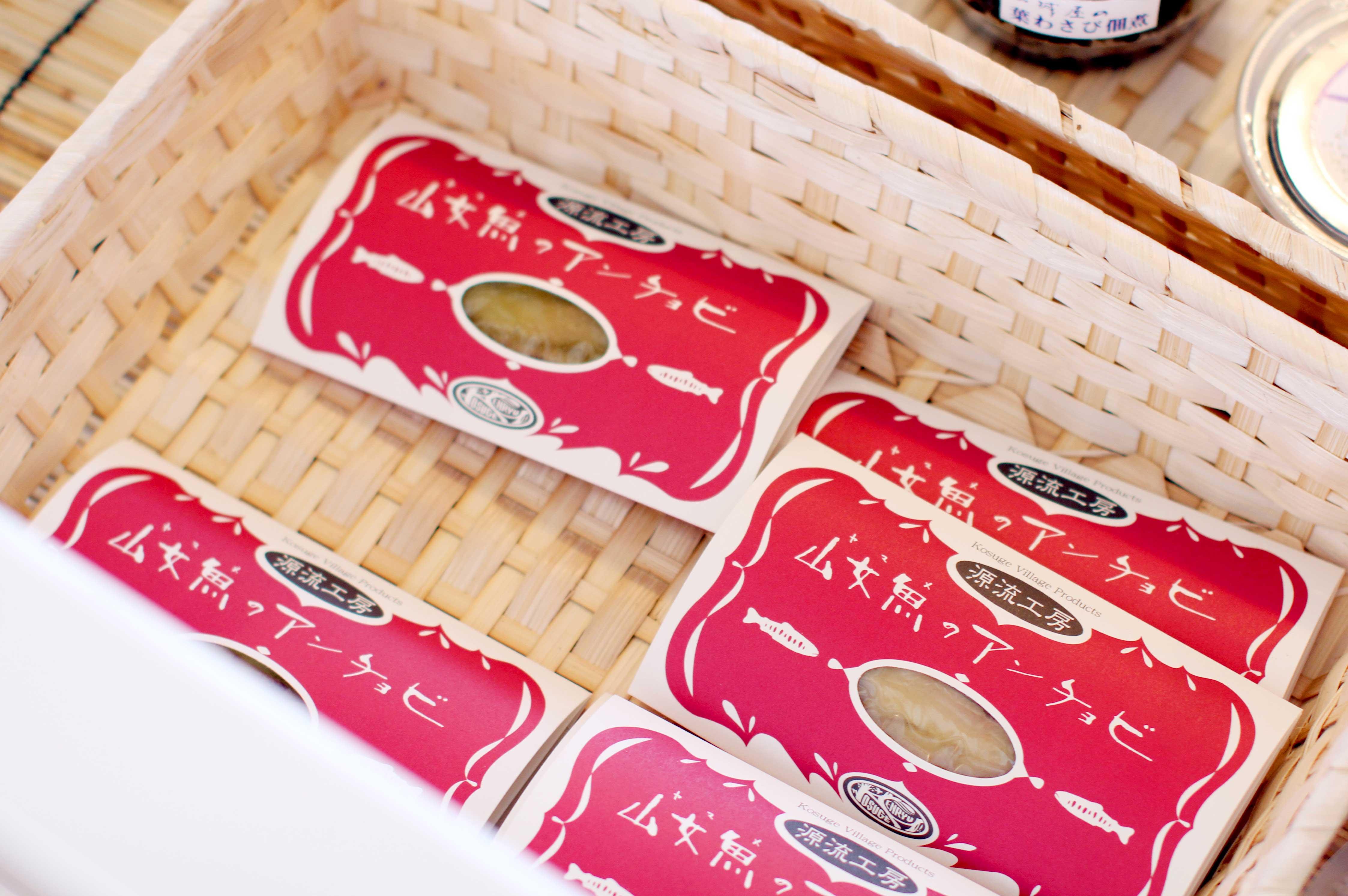 日本一の山女魚で作る、世界に誇る「山女魚のアンチョビ」